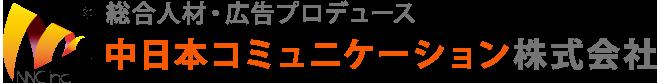 中日本コミュニケーション株式会社|東京、名古屋、大阪の人材派遣サービス