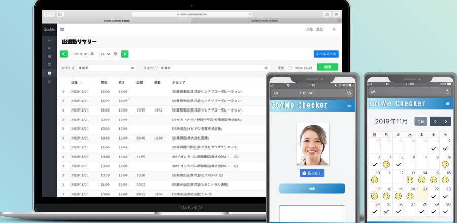 システム・アプリの開発サービス