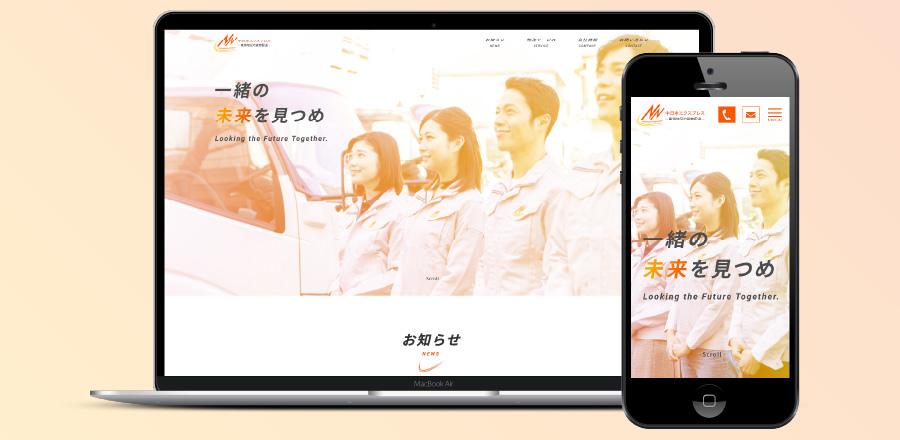 ホームページの制作サービス