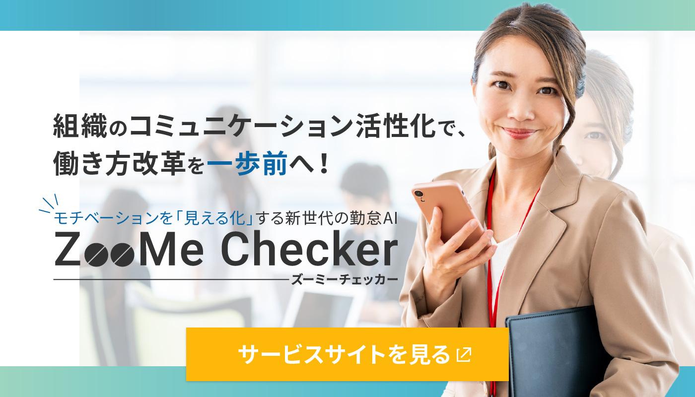 ZooMe Checkerのサービスサイトを見る