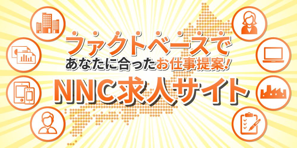 NNC求人サイト