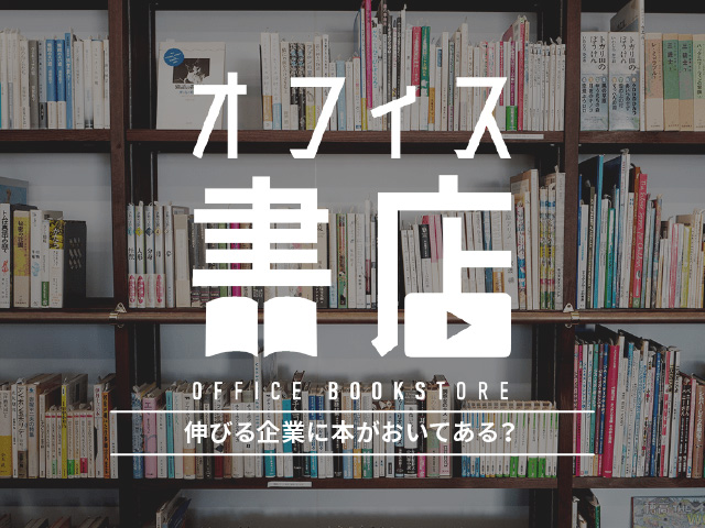 伸びる企業には本が置いてある?「オフィス書店」で社員教育
